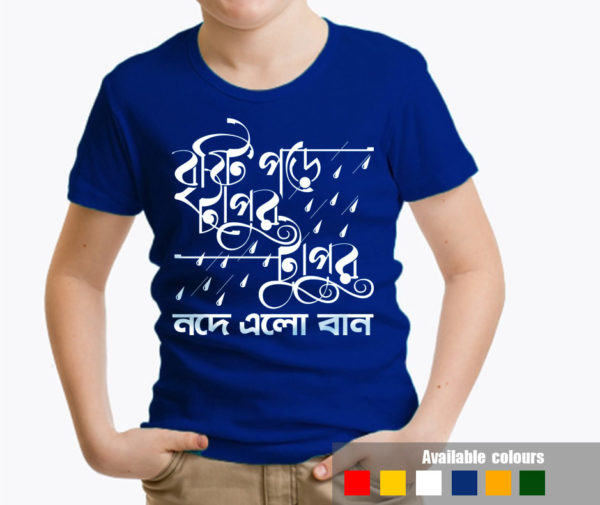 Bristi Pore Tapur Tupur Baby T-Shirt